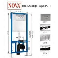 инсталляция-nova-4501-без-кнопки